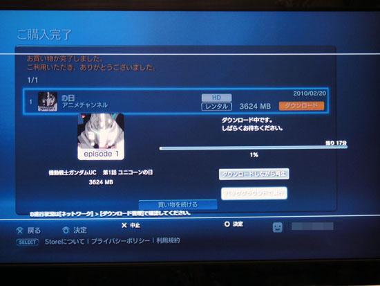 GUNDAM_UC_001.jpg