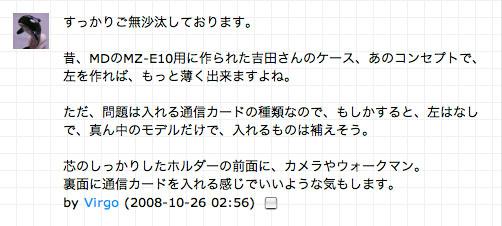 MZ_E10_Yoshida_011.jpg