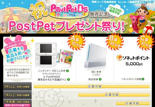 PostPet_Present_001.jpg