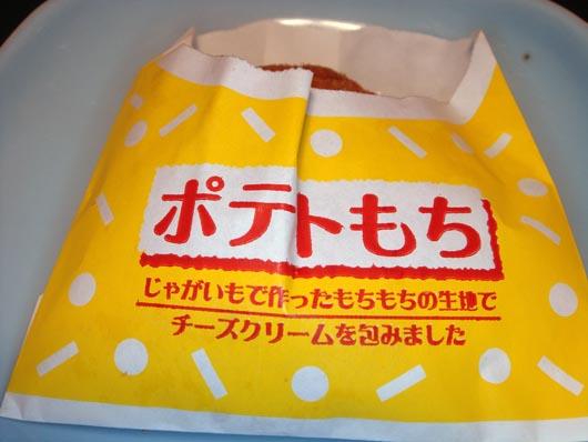 Potato_mochi_001.jpg