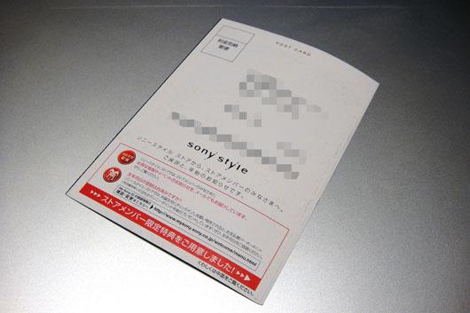 SonyStylePostCard_2009_001.jpg