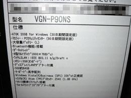 VGN_P90NS_015.jpg