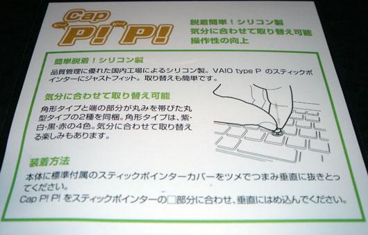 CapP!P!_003.jpg