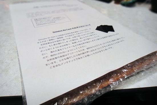 Genuine_Air_Case_004.jpg