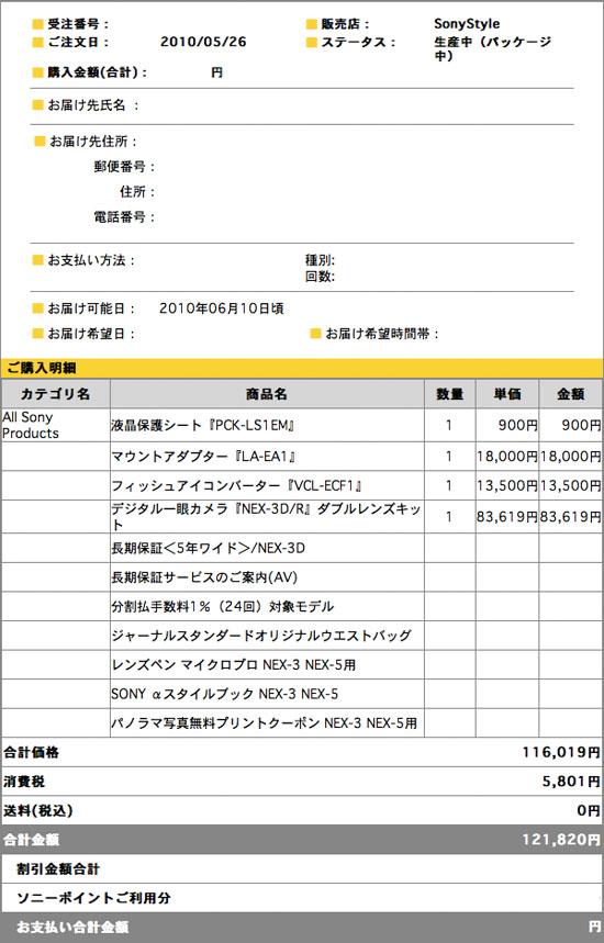 NEX_3D_R_002.jpg