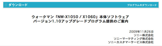NW-X1060R_072.jpg
