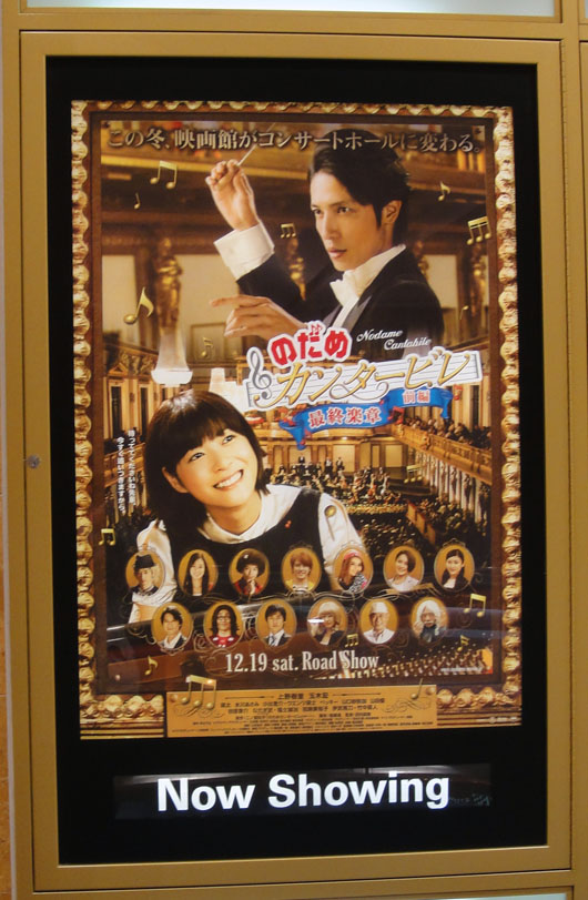 Nodame_cantabile_Final_001.jpg
