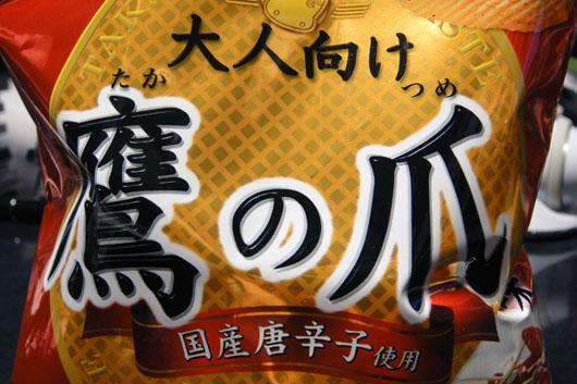 TakanoTume_002.jpg