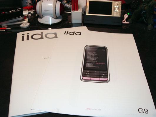iida_001.jpg